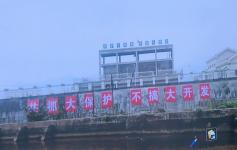 """长江入河排污口将迎来""""大体检"""""""